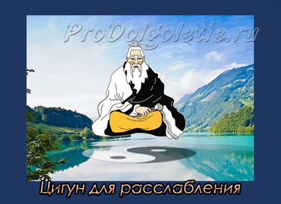 цигун для расслабления