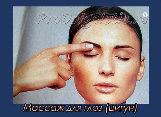 цигун для глаз