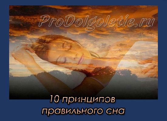 10 принципов правильного сна