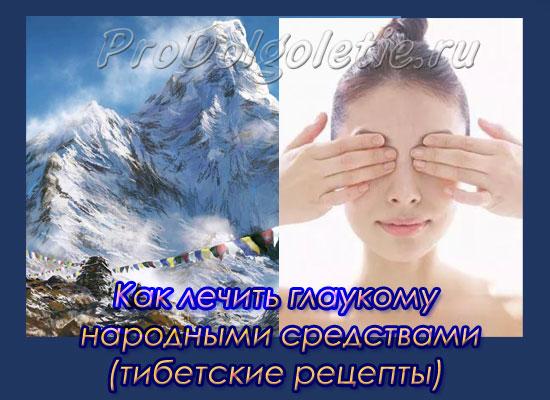 Как лечить глаукому народными средствами (тибетские рецепты)