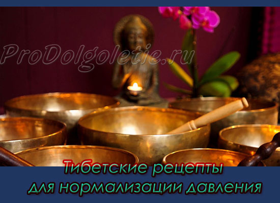Тибетские рецепты для нормализации давления