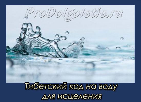 tibetskiy kod na vodu dlya istseleniya