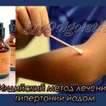 Индийский метод лечения гипертонии йодом