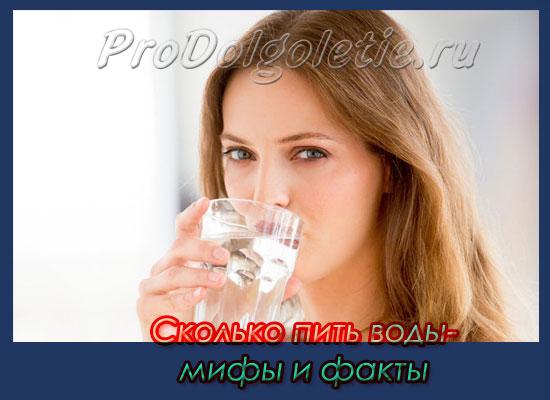 Сколько пить воды-мифы и факты