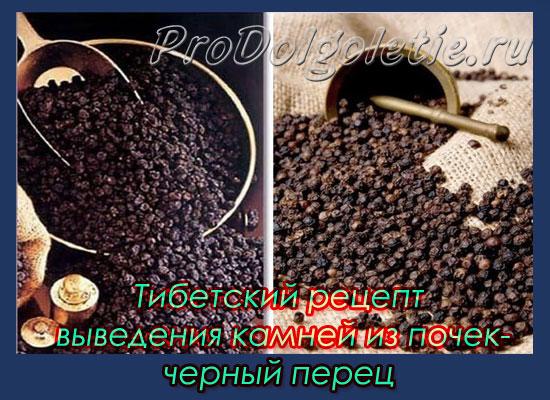 Тибетский рецепт выведения камней из печени- черный перец