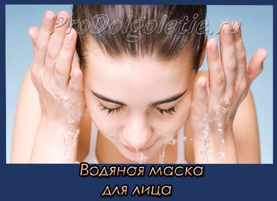 Водяная маска лучшая косметическая процедура