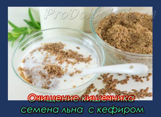 Очищение кишечника- семена льна с кефиром