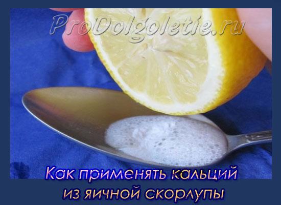 Как применять кальций из яичной скорлупы